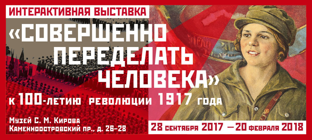 http://www.kirovmuseum.ru/sites/default/files/2017-09/%40Интернет_банер_МузейКирова_100лет_революции_0.jpg